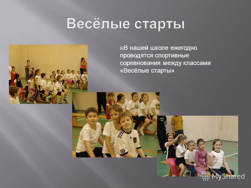 Весёлые старты В нашей школе ежегодно проводятся спортивные соревнования между классами «Весёлые старты»