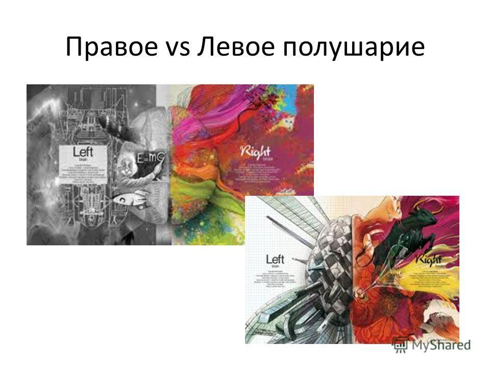 Правое vs Левое полушарие