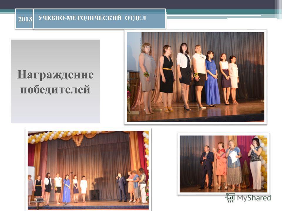 Награждение победителей УЧЕБНО-МЕТОДИЧЕСКИЙ ОТДЕЛ 2013