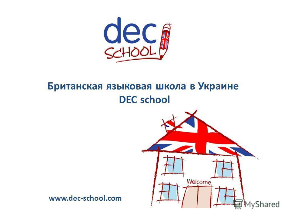 Британская языковая школа в Украине DEC school www.dec-school.com