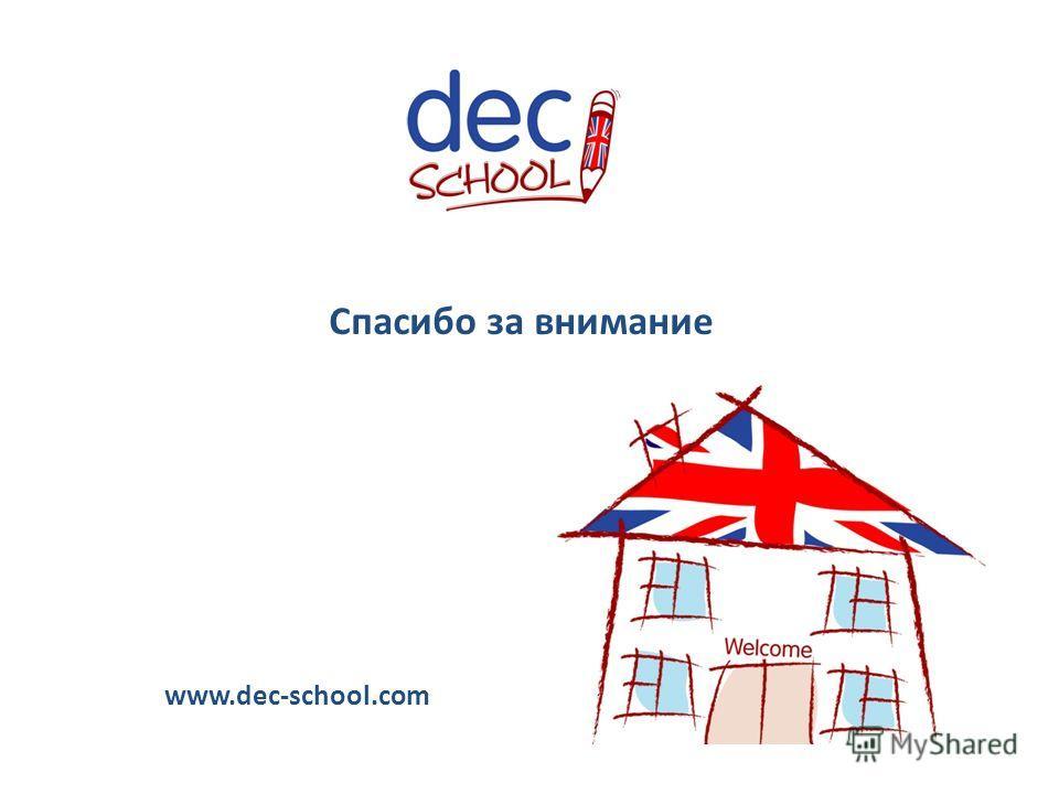 Спасибо за внимание www.dec-school.com