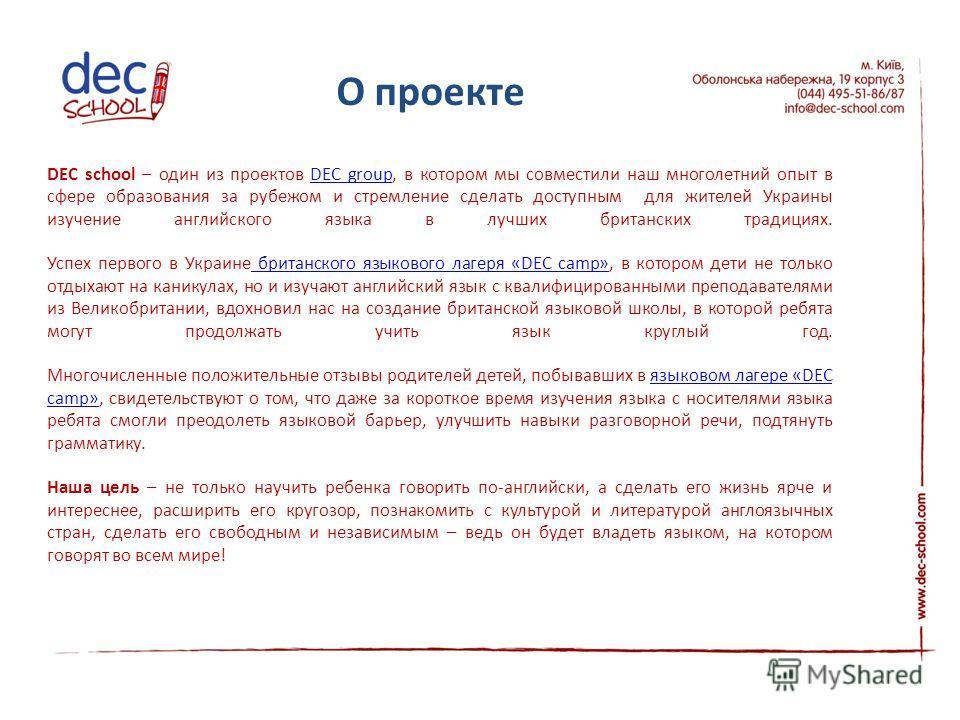 DEC school – один из проектов DEC group, в котором мы совместили наш многолетний опыт в сфере образования за рубежом и стремление сделать доступным для жителей Украины изучение английского языка в лучших британских традициях. Успех первого в Украине
