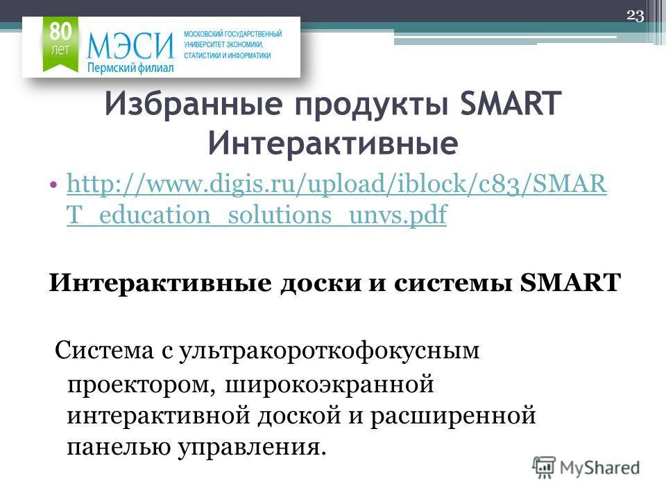 Избранные продукты SMART Интерактивные http://www.digis.ru/upload/iblock/c83/SMAR T_education_solutions_unvs.pdfhttp://www.digis.ru/upload/iblock/c83/SMAR T_education_solutions_unvs.pdf Интерактивные доски и системы SMART Система с ультракороткофокус
