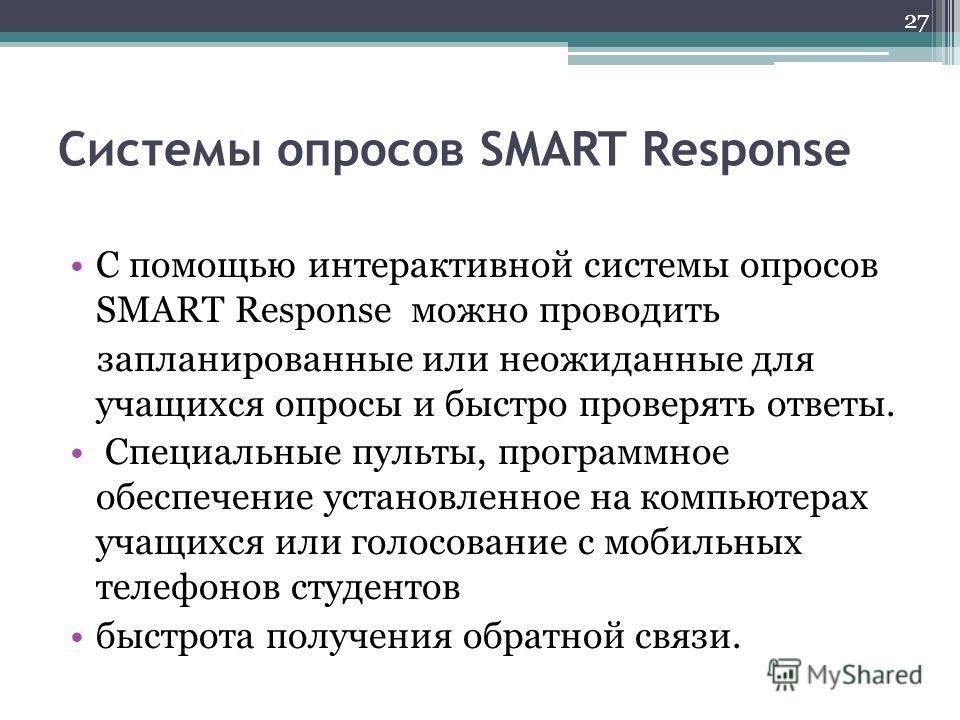 Системы опросов SMART Response С помощью интерактивной системы опросов SMART Response можно проводить запланированные или неожиданные для учащихся опросы и быстро проверять ответы. Специальные пульты, программное обеспечение установленное на компьюте