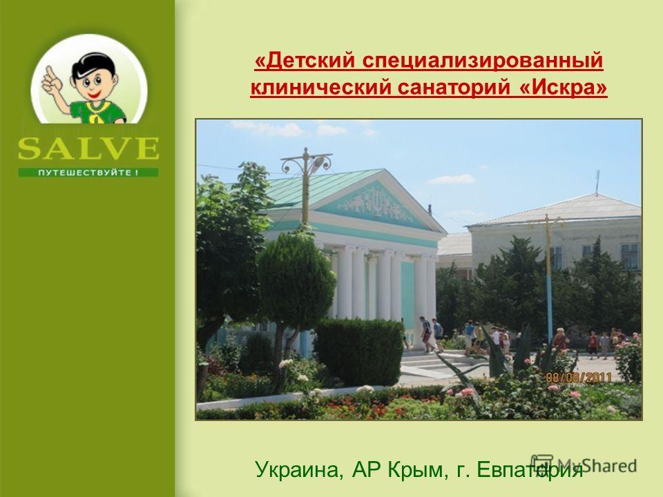 «Детский специализированный клинический санаторий «Искра» Украина, АР Крым, г. Евпатория