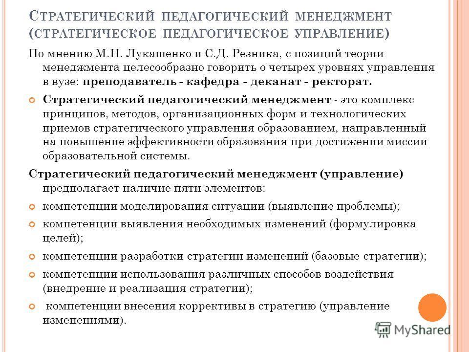 С ТРАТЕГИЧЕСКИЙ ПЕДАГОГИЧЕСКИЙ МЕНЕДЖМЕНТ ( СТРАТЕГИЧЕСКОЕ ПЕДАГОГИЧЕСКОЕ УПРАВЛЕНИЕ ) По мнению М.Н. Лукашенко и С.Д. Резника, с позиций теории менеджмента целесообразно говорить о четырех уровнях управления в вузе: преподаватель - кафедра - деканат