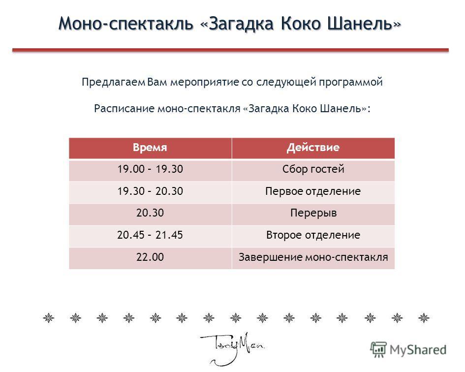 Моно-спектакль «Загадка Коко Шанель» Целевая Аудитория: Женщины и мужчины от 20 до 60 лет. Основная ЦА женщины от 25 до 45 лет. Среднего и вышесреднего достатка. Количество гостей мероприятия: Алматы – 5 апреля 19:00, Premium Hall, hotel Kazakhstan –