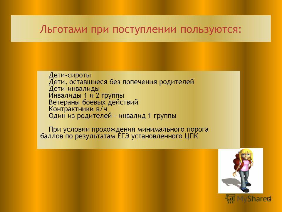 История ( профильный ) Обществознание Русский язык Все экзамены в форме ЕГЭ являются конкурсными Вступительные экзамены 18