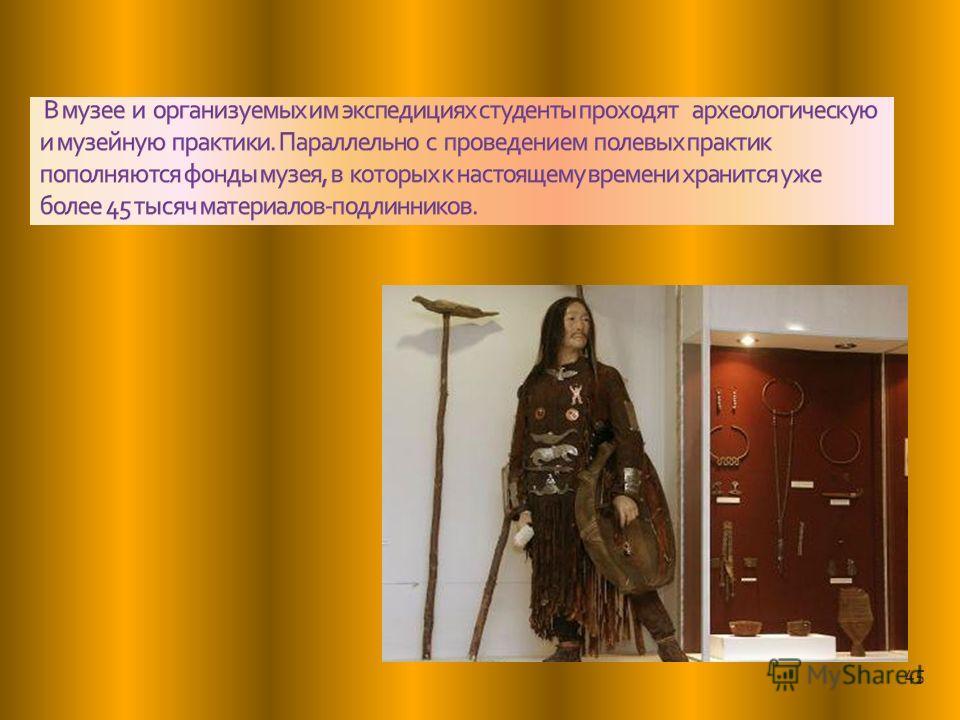 44 12 апреля 2002 г. состоялось официальное открытие новых экспозиций Музея археологии и этнографии Якутского госуниверситета ( МАЭ ЯГУ ). Традиционную алую ленту древними кремневыми ножами перерезали два якутских академика ( археолог А. Н. Алексеев