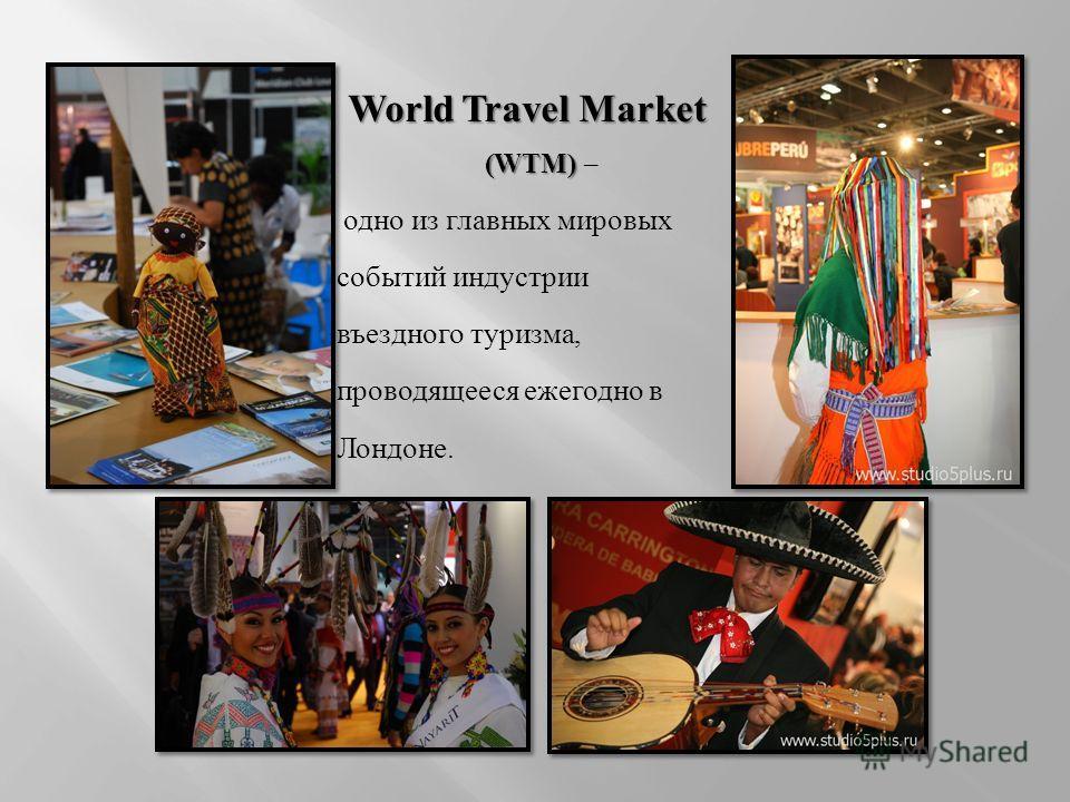 World Travel Market (WTM) World Travel Market (WTM) – одно из главных мировых событий индустрии въездного туризма, проводящееся ежегодно в Лондоне.