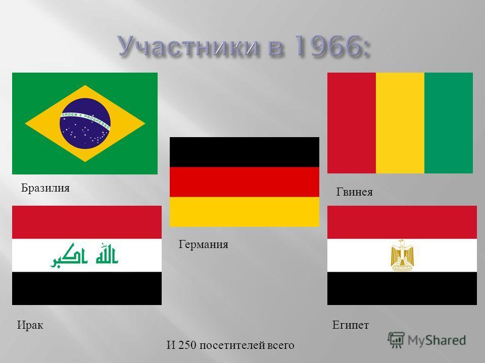 Бразилия Гвинея ЕгипетИрак Германия И 250 посетителей всего