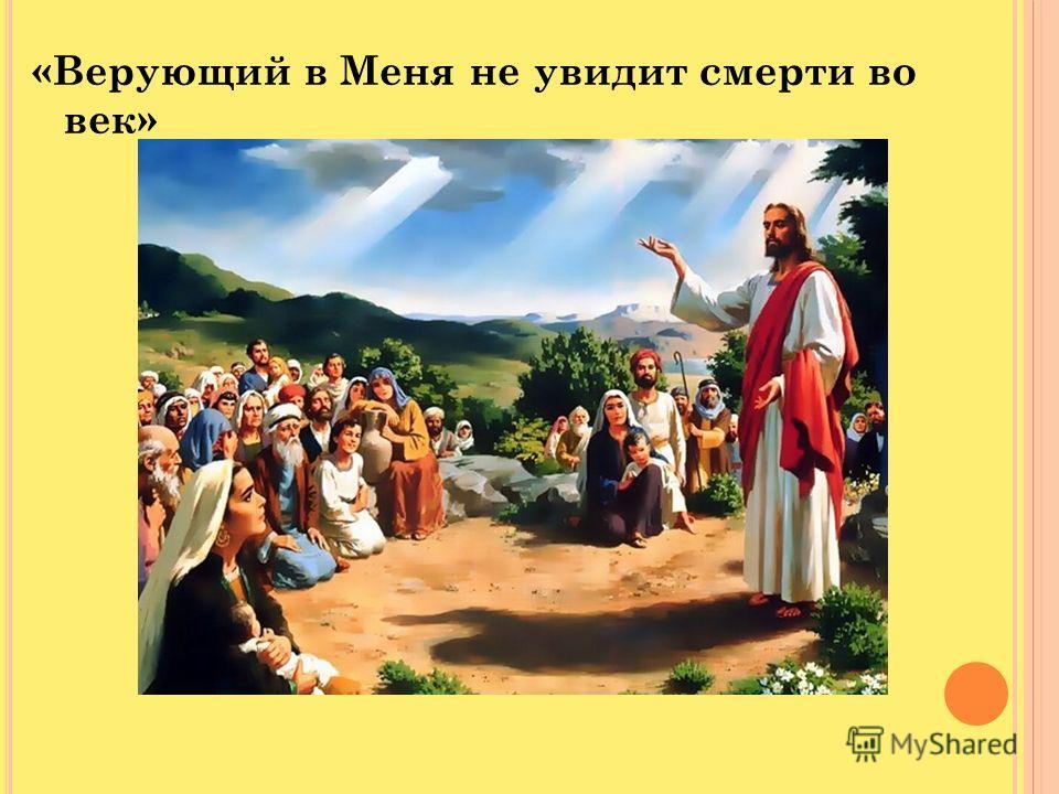 «Верующий в Меня не увидит смерти во век»