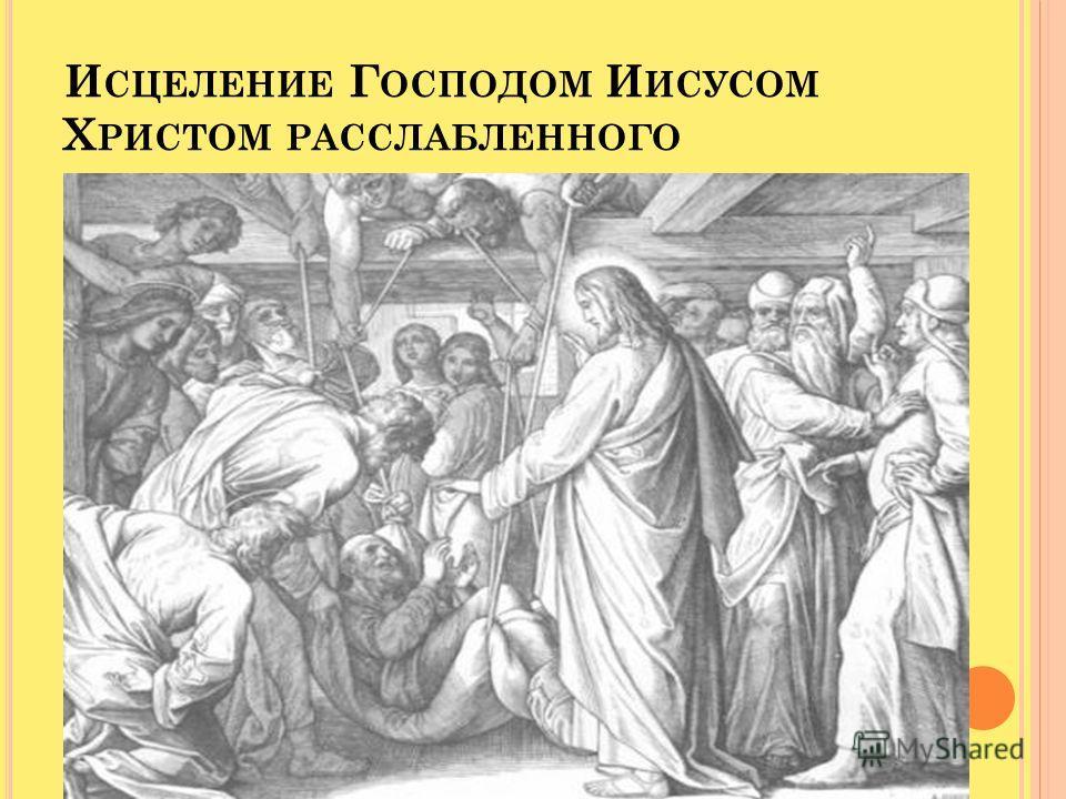 И СЦЕЛЕНИЕ Г ОСПОДОМ И ИСУСОМ Х РИСТОМ РАССЛАБЛЕННОГО