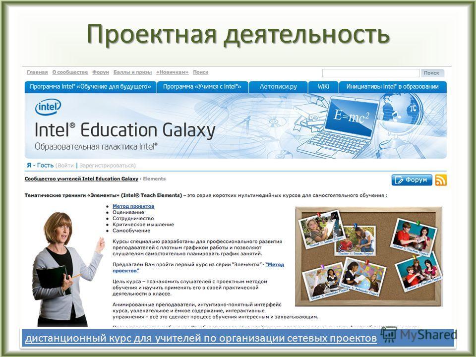 Проектная деятельность дистанционный курс для учителей по организации сетевых проектов