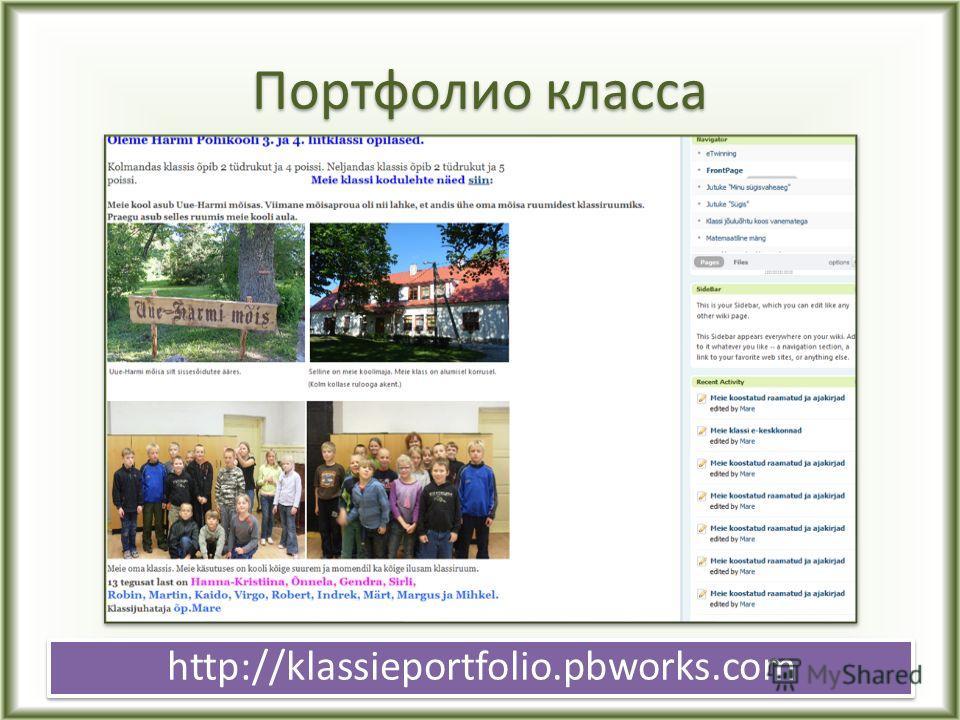 Портфолио класса http://klassieportfolio.pbworks.com
