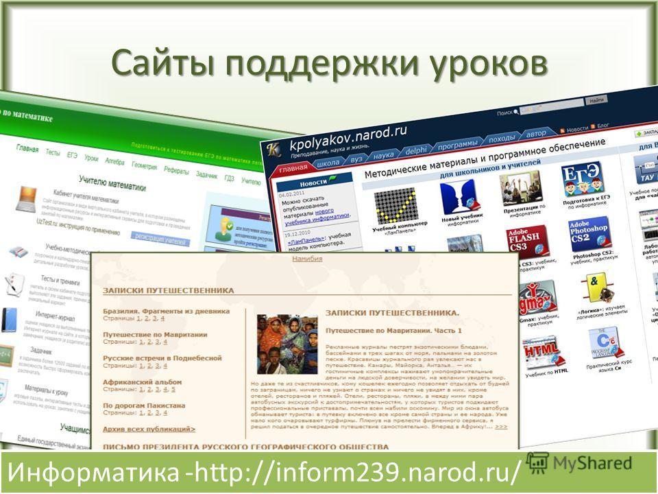 Сайты поддержки уроков Информатика -http://inform239.narod.ru/