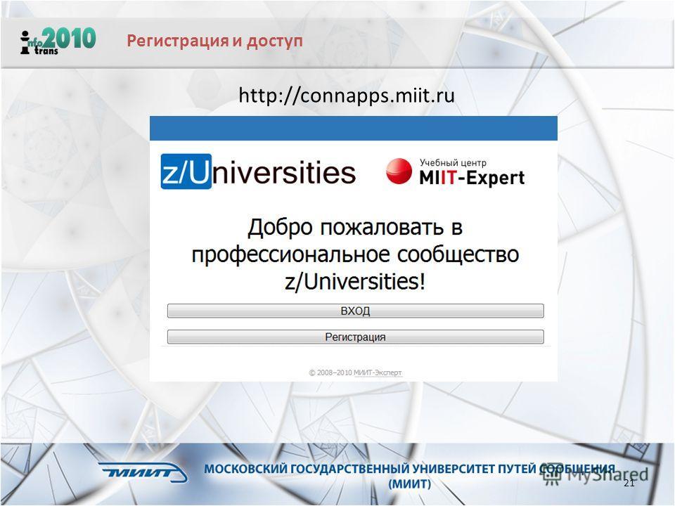 Регистрация и доступ 21 http://connapps.miit.ru