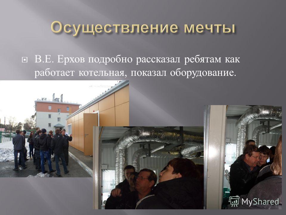 В. Е. Ерхов подробно рассказал ребятам как работает котельная, показал оборудование.