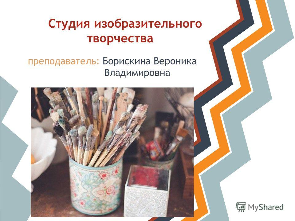 Студия изобразительного творчества преподаватель: Борискина Вероника Владимировна