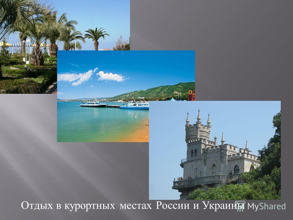 Отдых в курортных местах России и Украины