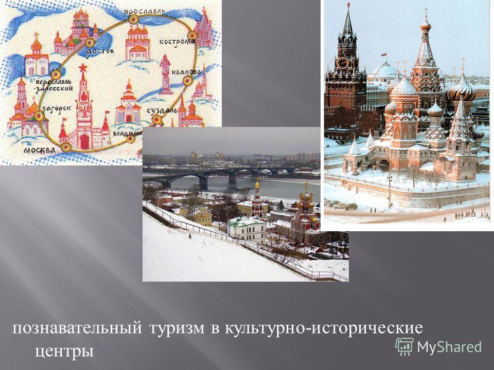познавательный туризм в культурно - исторические центры