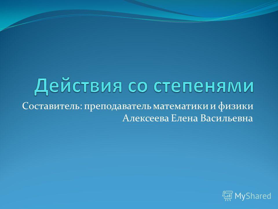 Составитель: преподаватель математики и физики Алексеева Елена Васильевна