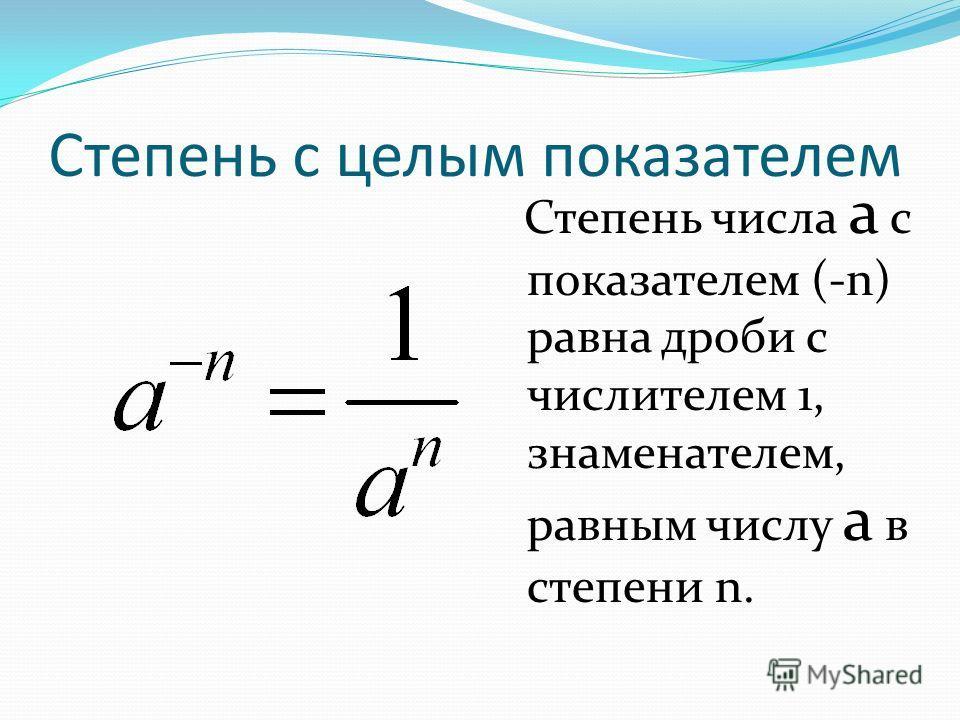 Степень с целым показателем Степень числа a с показателем (-n) равна дроби с числителем 1, знаменателем, равным числу a в степени n.