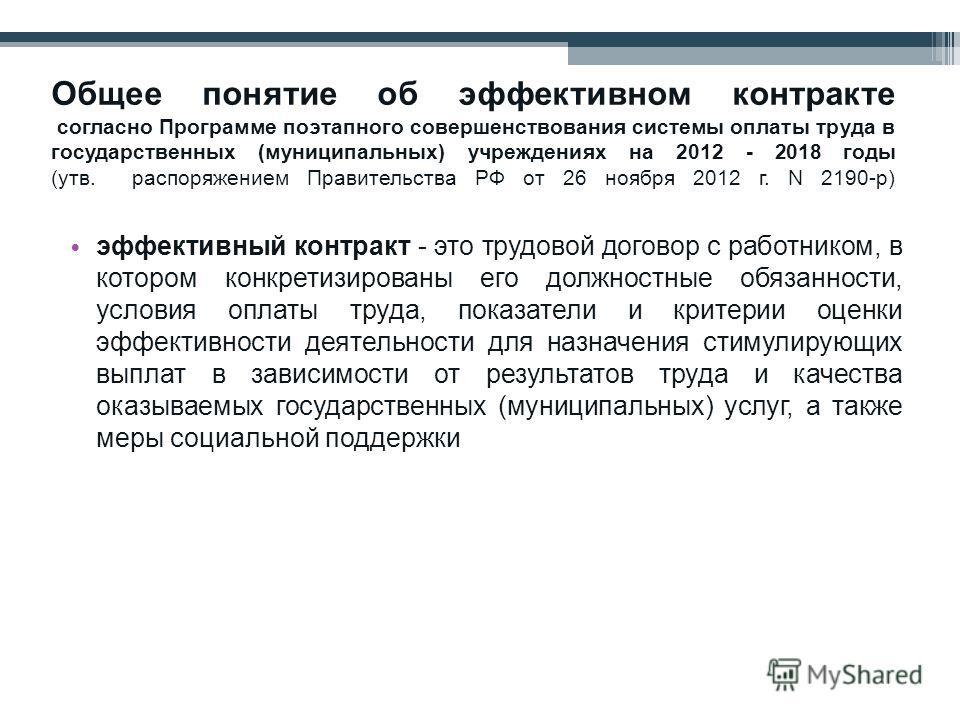 Общее понятие об эффективном контракте согласно Программе поэтапного совершенствования системы оплаты труда в государственных (муниципальных) учреждениях на 2012 - 2018 годы (утв. распоряжением Правительства РФ от 26 ноября 2012 г. N 2190-р) эффектив
