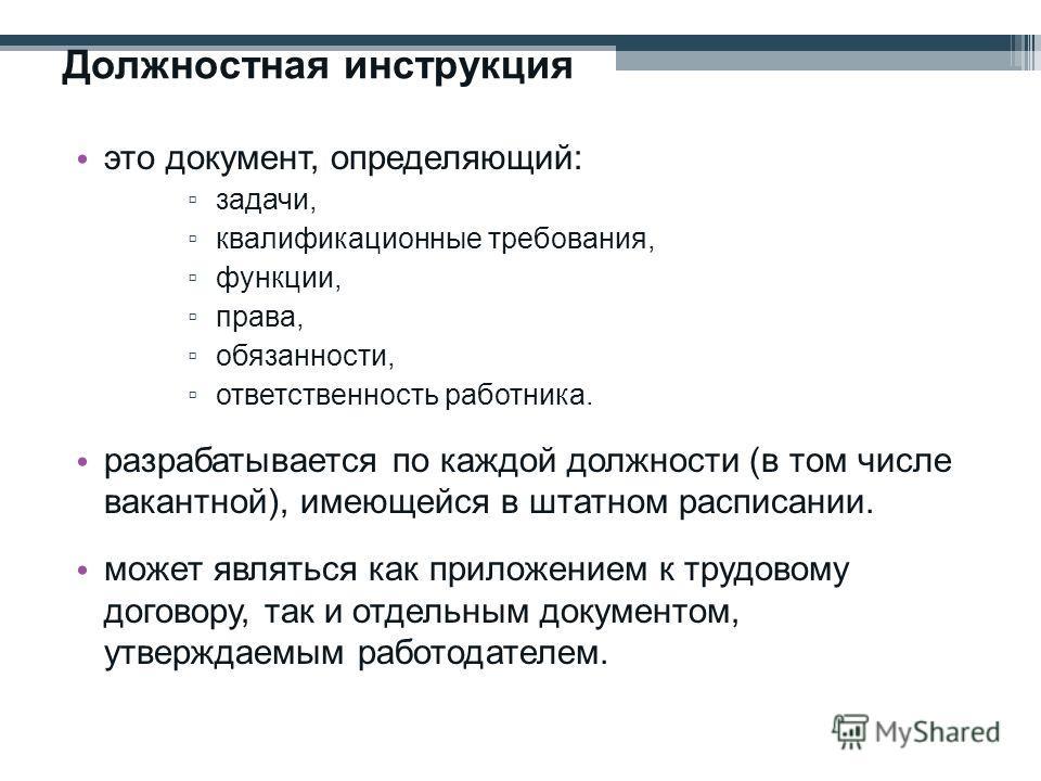 Должностная инструкция специалиста администрации