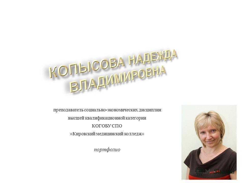 преподаватель социально - экономических дисциплин высшей квалификационной категории КОГОБУ СПО « Кировский медицинский колледж » портфолио