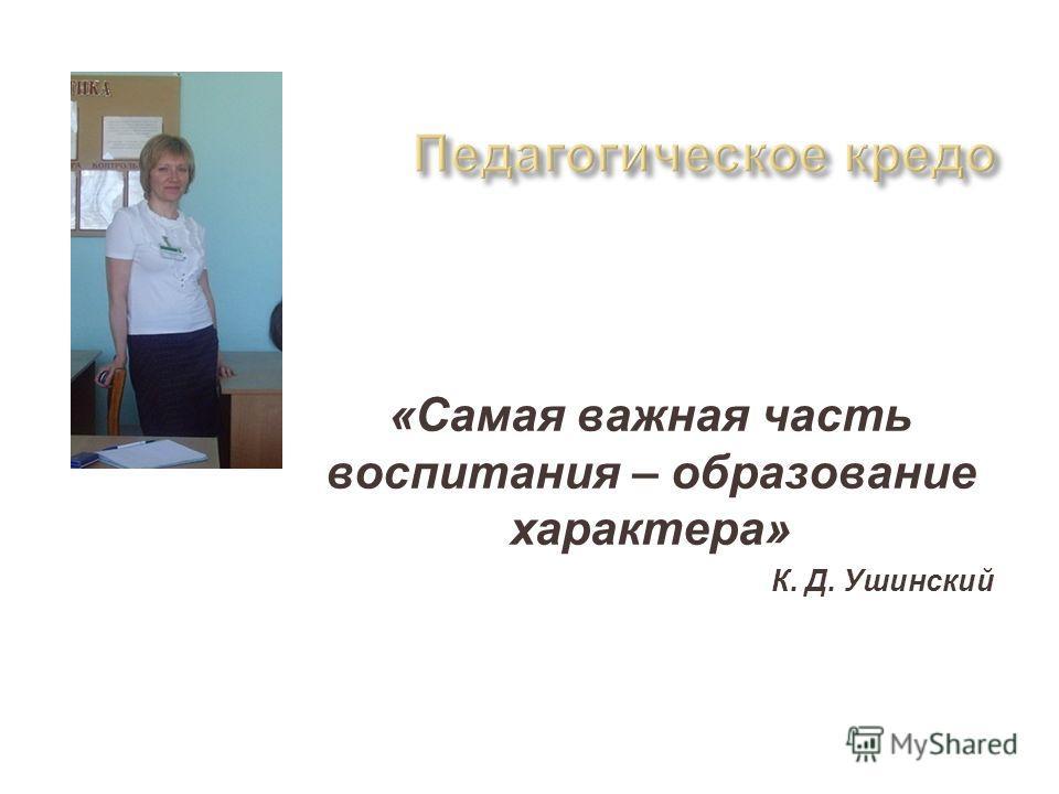 « Самая важная часть воспитания – образование характера » К. Д. Ушинский