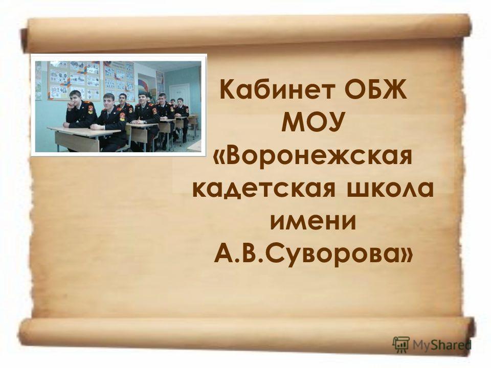 Кабинет ОБЖ МОУ «Воронежская кадетская школа имени А.В.Суворова»