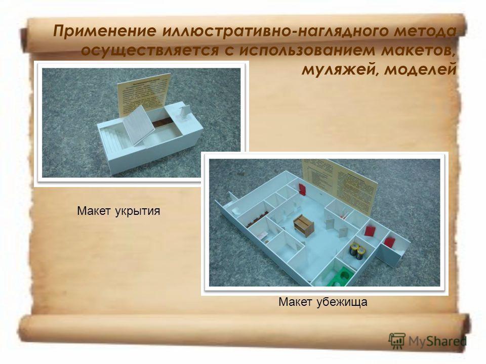 Применение иллюстративно-наглядного метода осуществляется с использованием макетов, муляжей, моделей Макет убежища Макет укрытия
