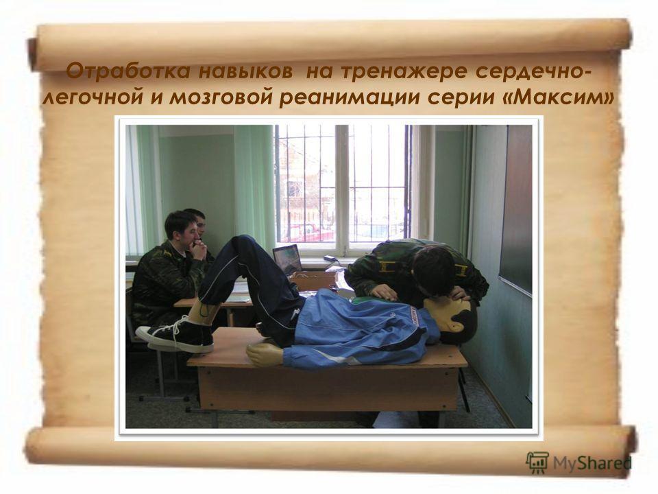 Отработка навыков на тренажере сердечно- легочной и мозговой реанимации серии «Максим»