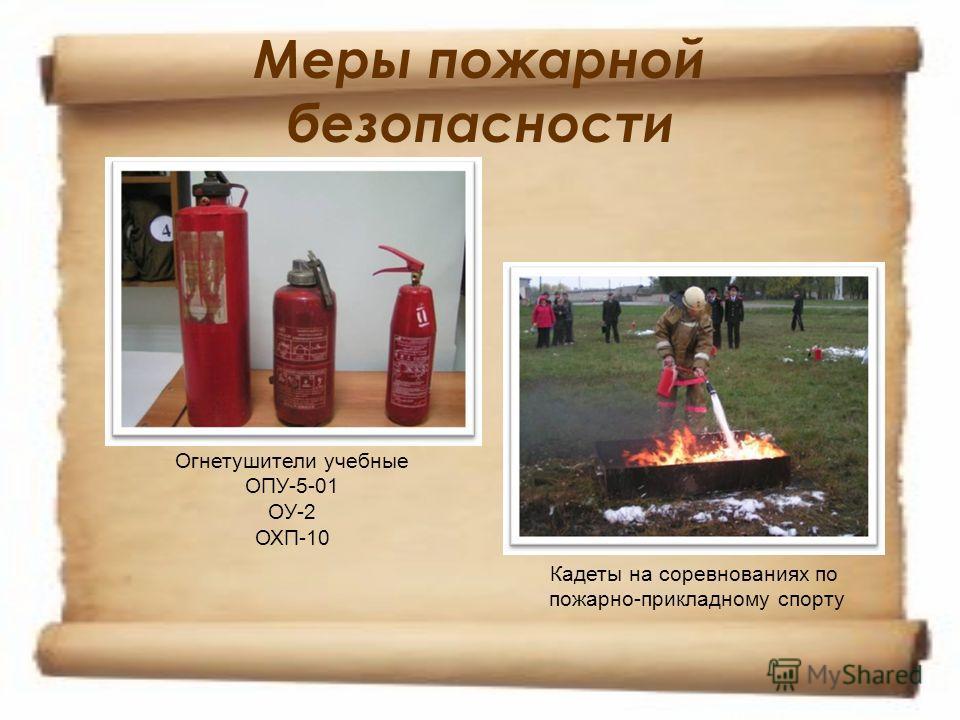 Меры пожарной безопасности Огнетушители учебные ОПУ-5-01 ОУ-2 ОХП-10 Кадеты на соревнованиях по пожарно-прикладному спорту