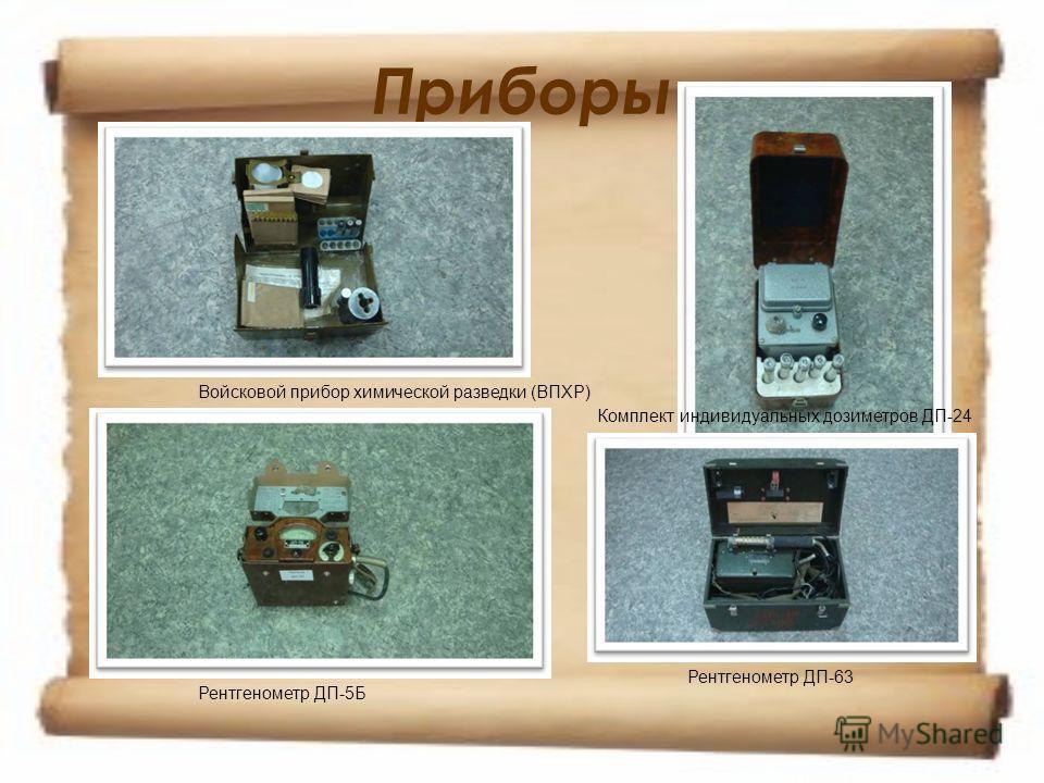 Приборы Войсковой прибор химической разведки (ВПХР) Рентгенометр ДП-5Б Рентгенометр ДП-63 Комплект индивидуальных дозиметров ДП-24