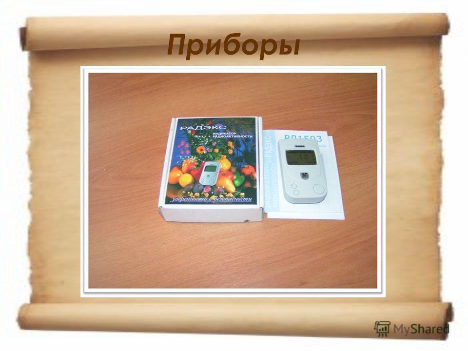 Приборы Дозиметр бытовой «Радэкс»