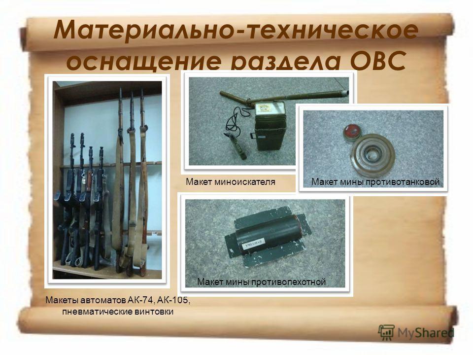 Материально-техническое оснащение раздела ОВС Макеты автоматов АК-74, АК-105, пневматические винтовки Макет миноискателяМакет мины противотанковой Макет мины противопехотной