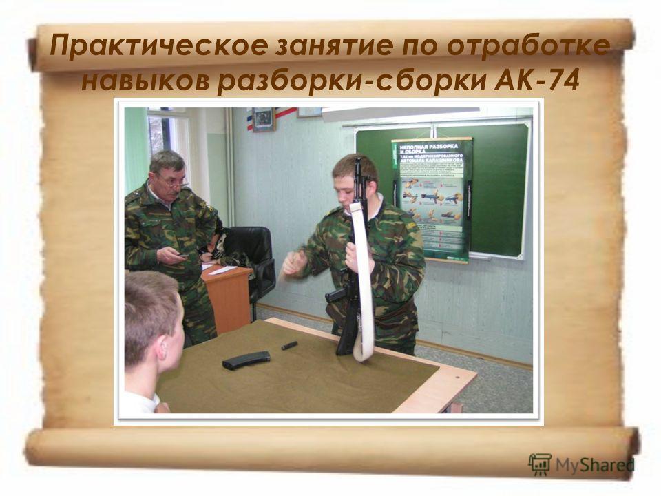 Практическое занятие по отработке навыков разборки-сборки АК-74