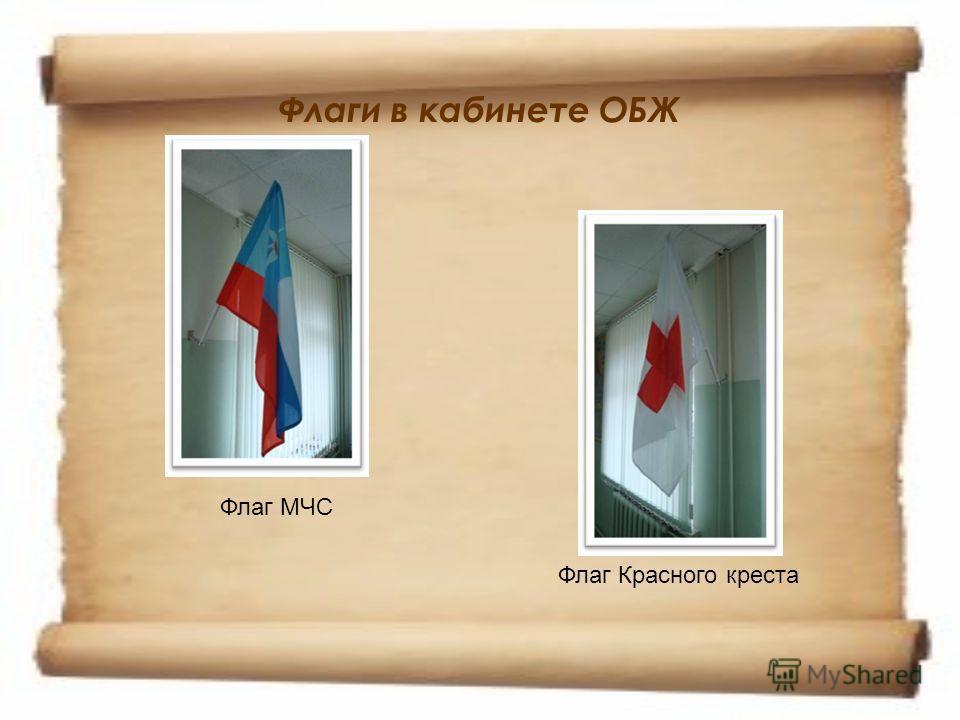 Флаги в кабинете ОБЖ Флаг МЧС Флаг Красного креста