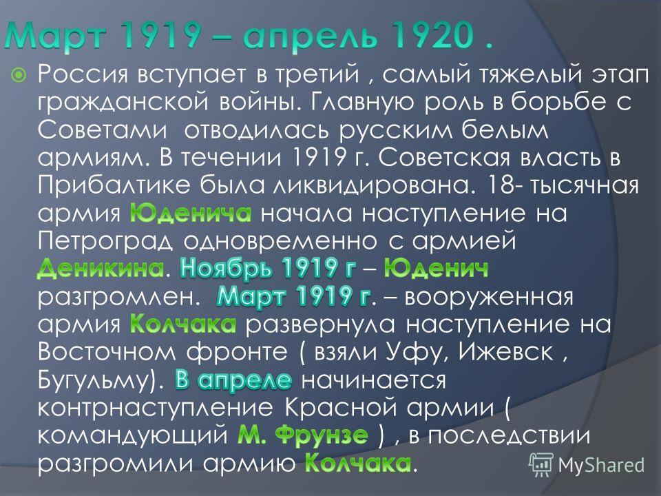 Генерал Николай Николаевич Юденич 18 (30) июля 1862 5 октября 1933 18 (30) июля18625 октября1933 Генерал Пётр Николаевич Краснов 10(22)сентября 1869 16 января 194722186916 января1947