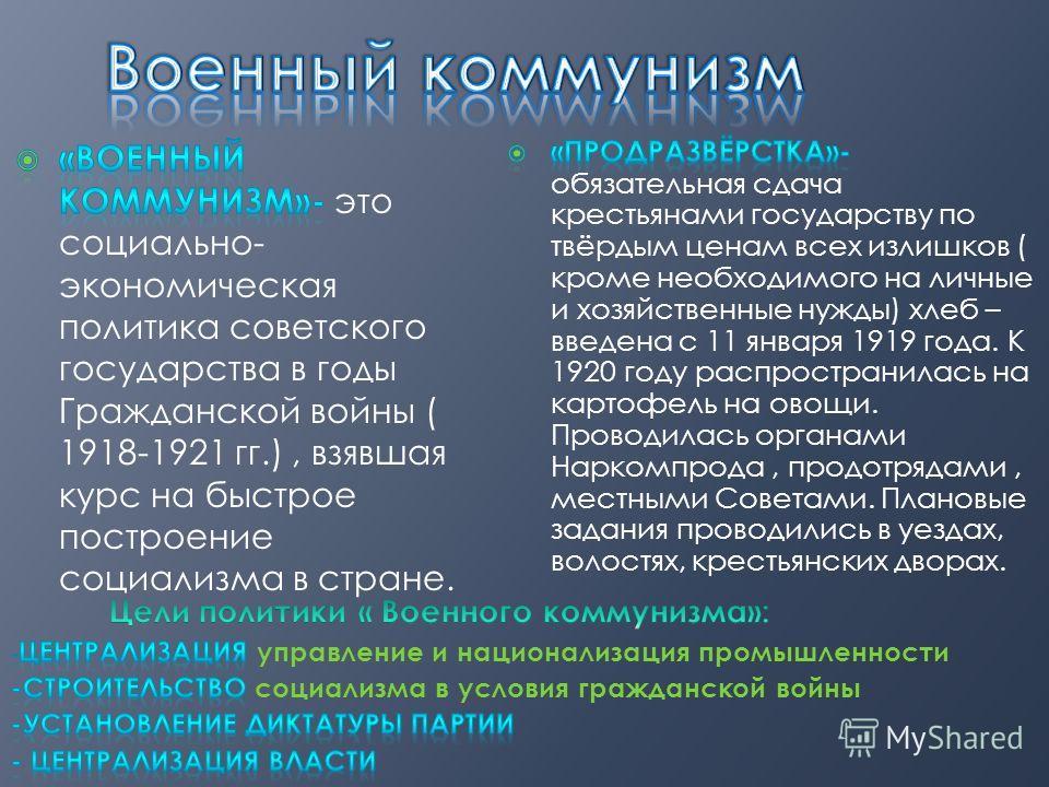 Октябрь 1917 Декабрь 1917 Весна 1918 Лето 1918 1921 Рабочий контроль Национализа- ция, конфискация имущества Учёт и контроль Военный коммунизм Нэп