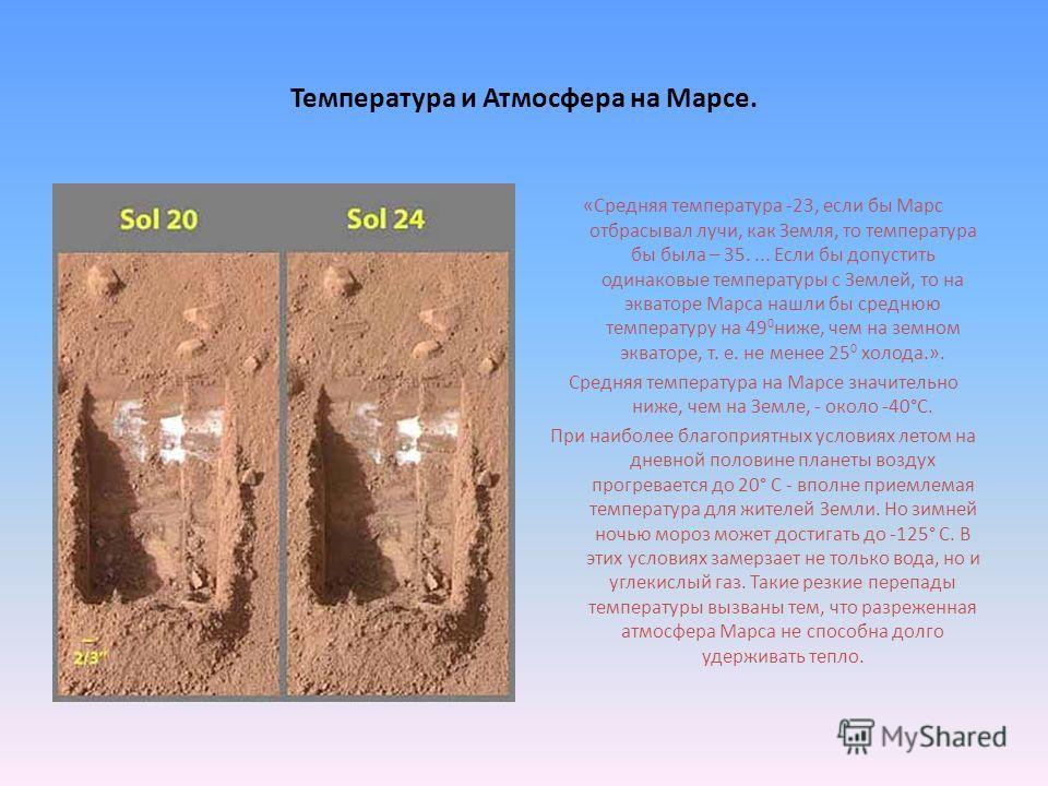 Температура и Атмосфера на Марсе. «Средняя температура -23, если бы Марс отбрасывал лучи, как Земля, то температура бы была – 35.... Если бы допустить одинаковые температуры с Землей, то на экваторе Марса нашли бы среднюю температуру на 49 0 ниже, че