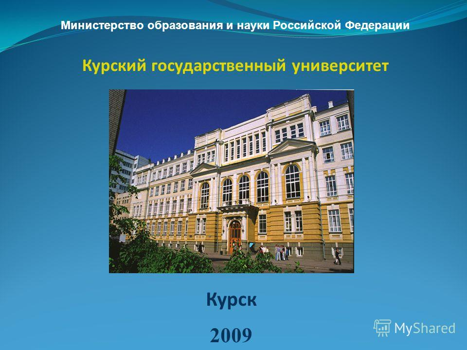 Курск 2009 Министерство образования и науки Российской Федерации Курский государственный университет