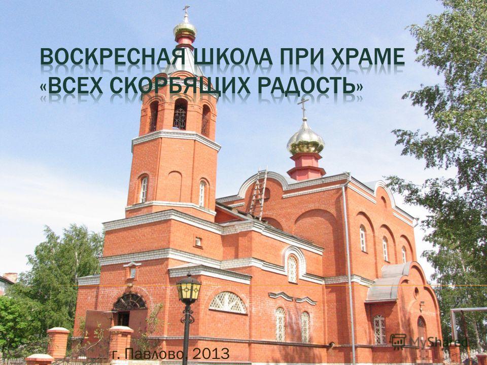 г. Павлово, 2013