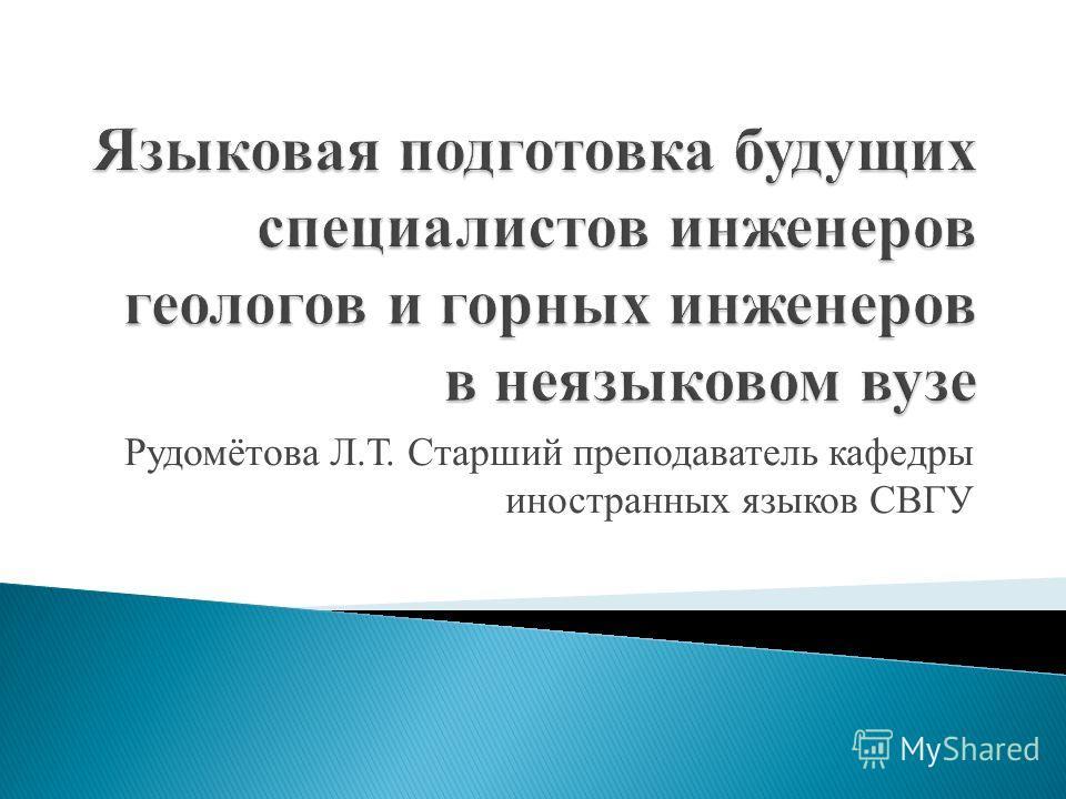 Рудомётова Л.Т. Старший преподаватель кафедры иностранных языков СВГУ