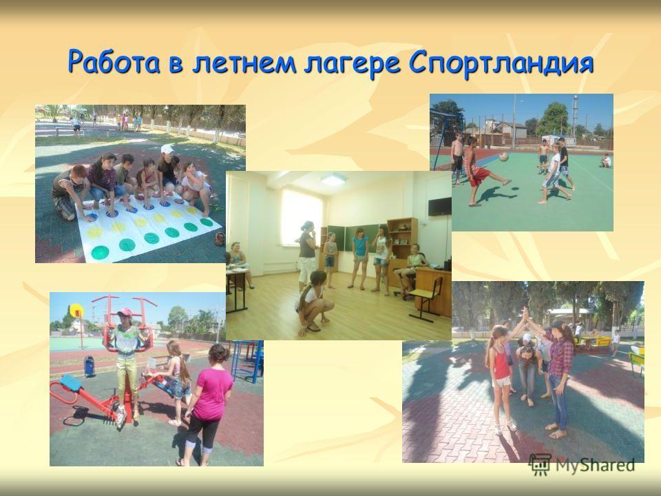 Работа в летнем лагере Спортландия