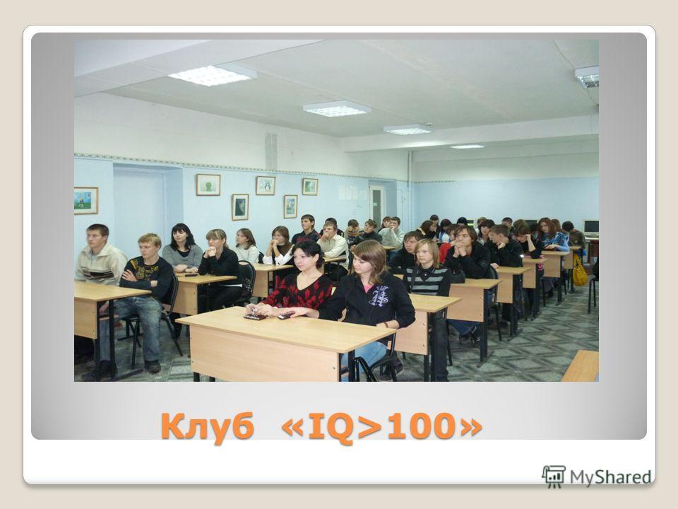 Клуб «IQ>100» Клуб «IQ>100»