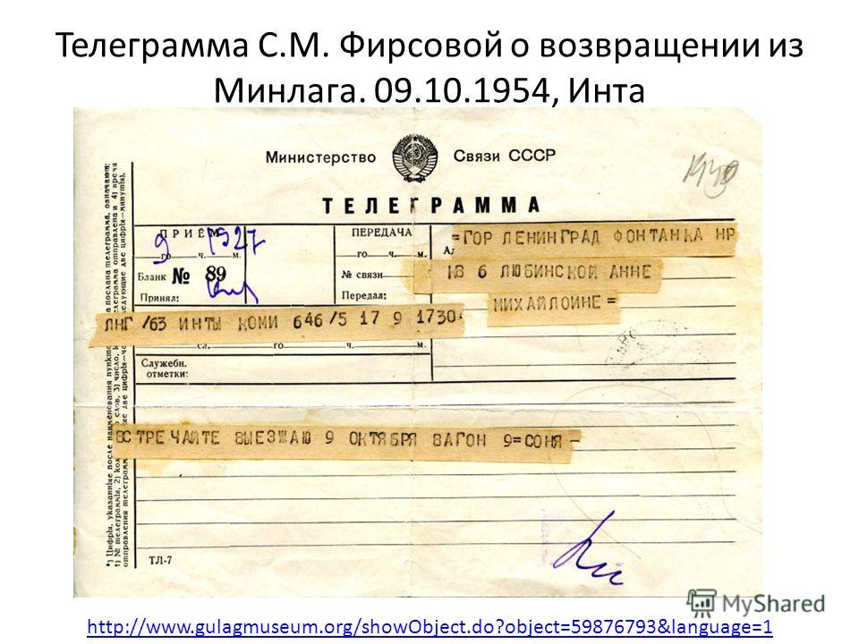 Телеграмма С.М. Фирсовой о возвращении из Минлага. 09.10.1954, Инта http://www.gulagmuseum.org/showObject.do?object=59876793&language=1