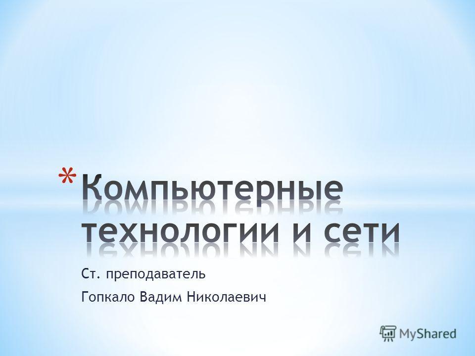 Ст. преподаватель Гопкало Вадим Николаевич